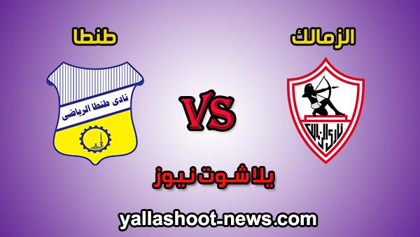 نتيجة مباراة الزمالك وطنطا اليوم الأحد 5-1-2020 في الدوري المصري الممتاز