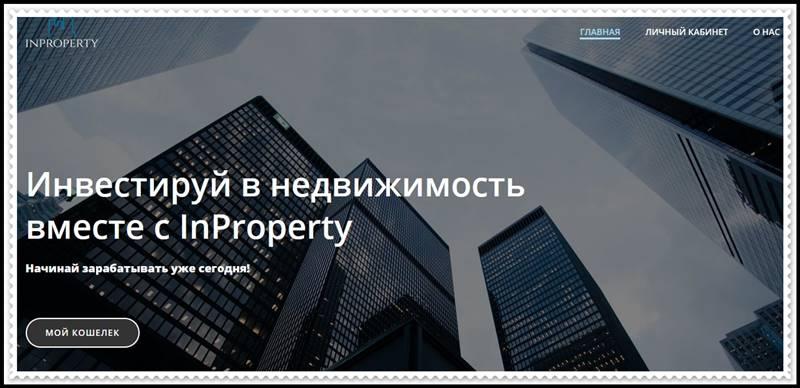 Мошеннический сайт invest-inproperty.ru – Отзывы, развод, платит или лохотрон? Мошенники