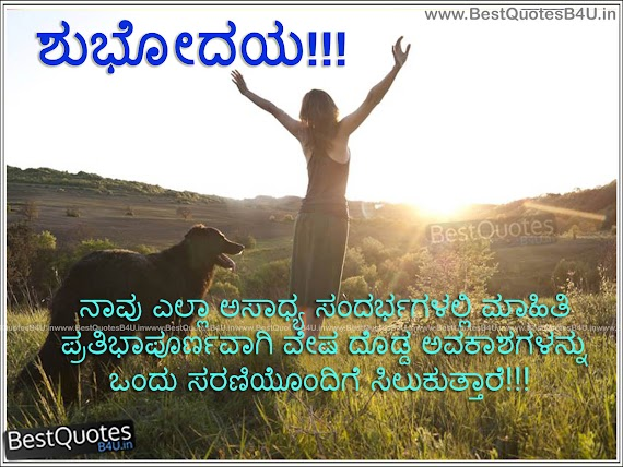 75+ Good Morning Sms Kannada