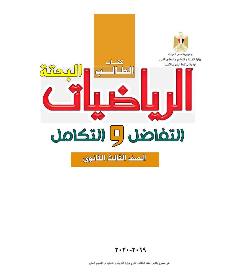 كتاب التفاضل والتكامل للصف الثالث الثانوى 2021/2020 - الطبعة الجديدة من الوزارة