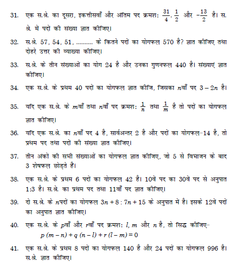 A.P questions for Hindi medium ,class 10 hindi medium maths important questions,maths in hindi,