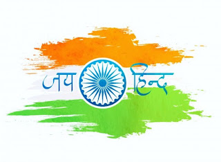 Happy Independence Day 2020 quotes, 15 August quotes in Hindi, Independence Day Quotes in Hindi, Independence Day Quotes in English, Independence Day quotes India, Indian Independence Day quotes, best Independence Day quotes, Independence Day quotes and sayings, India Independence Day quotes, happy 15 august quotes Hindi, 15 august quotes for whatsapp status, 15 august quotes facebook status