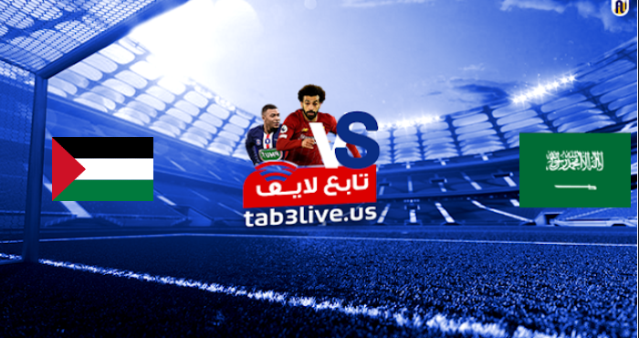 نتيجة مباراة السعودية وفلسطين اليوم 2021/03/30 تصفيات كأس العالم قطر
