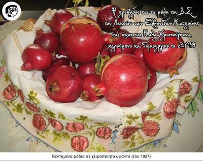 Ευχές από το Λύκειο των Ελληνίδων Κατερίνης