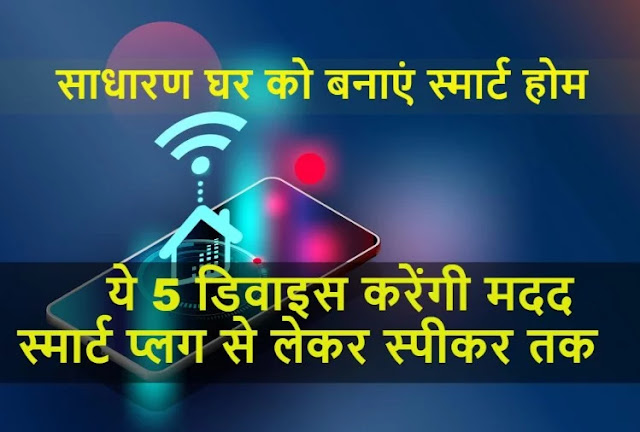 Smart home, smart home automation, smart home products, smart home solutions, smart home electronics, smart home appliances, smart home controller, smart home control panel, smart home gadgets, best smart home devices, google home, amazon alexa, hogar smart switch, smart plug, smart switch, Tech Diary Photos, Latest Tech Diary Photographs, Tech Diary Images, Latest Tech Diary photos,Best 5 Smart Home Devices