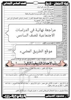 ملخص ومراجعة الدراسات الاجتماعية للصف السادس الابتدائي الترم الثاني 2020 للأستاذ محمود الصيفى