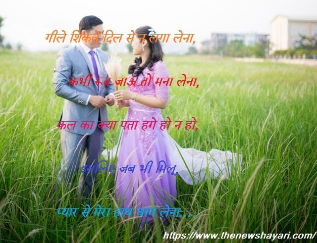 Love Shayari For Wife