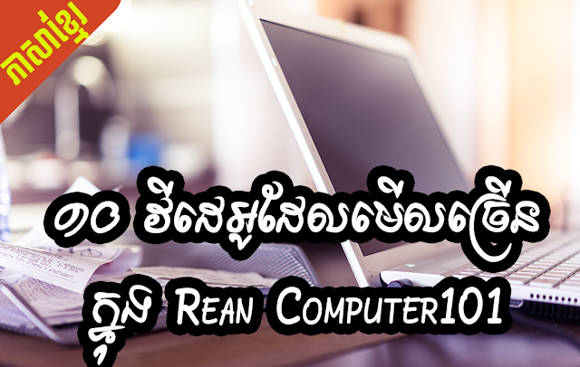 Top 10 videos all the time on Rean Computer101 YouTube channel till 13 June 2018 - rean word khmer - rean excel khmer