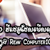 វីដេអូពេញនិយមចំនួន 10 នៅលើប៉ុស្តិ៍ YouTube របស់ Rean Computer101 (ថ្ងៃទី 13 ខែមិថុនាឆ្នាំ 2018)