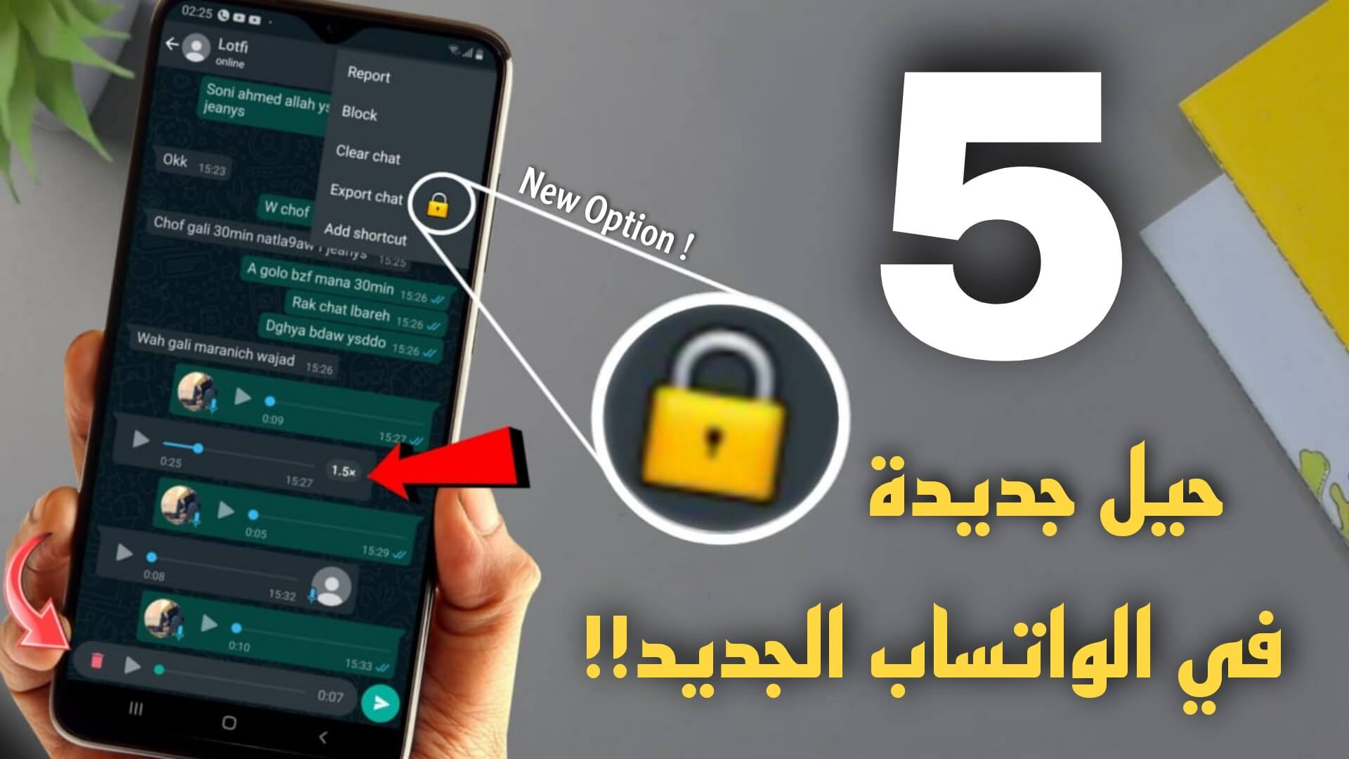 5 خدع سرية في الواتساب جديدة لا يعرفها أحد 2021 ! أحدث مميزات الواتساب المخفية اكتشفها