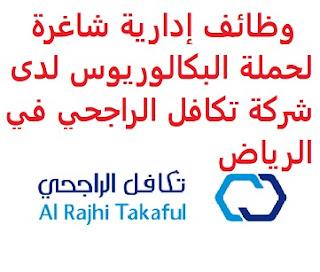 وظائف إدارية شاغرة لحملة البكالوريوس لدى شركة تكافل الراجحي في الرياض saudi jobs تعلن شركة تكافل الراجحي , عن توفر وظائف إدارية شاغرة لحملة البكالوريوس , للعمل لديها في الرياض وذلك للوظائف التالية: مدير أول - مكتب إدارة المشاريع. المؤهل العلمي: بكالوريوس في إدارة الأعمال، التسويق، الاقتصاد أو ما يعادله الخبرة: ثماني سنوات على الأقل من العمل في مجال ذي صلة أن يكون المتقدم للوظيفة سعودي الجنسية للتقدم إلى الوظيفة اضغط على الرابط هنا أنشئ سيرتك الذاتية    أعلن عن وظيفة جديدة من هنا لمشاهدة المزيد من الوظائف قم بالعودة إلى الصفحة الرئيسية قم أيضاً بالاطّلاع على المزيد من الوظائف مهندسين وتقنيين محاسبة وإدارة أعمال وتسويق التعليم والبرامج التعليمية كافة التخصصات الطبية محامون وقضاة ومستشارون قانونيون مبرمجو كمبيوتر وجرافيك ورسامون موظفين وإداريين فنيي حرف وعمال