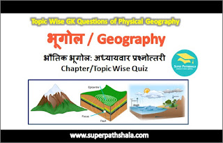 Chapter/Topic Wise GK Questions of Physical Geography: भौतिक भूगोल अध्यायवार प्रश्नोत्तरी