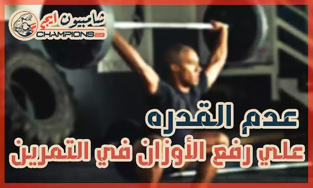 عدم القدره علي رفع الأوزان في التمرين