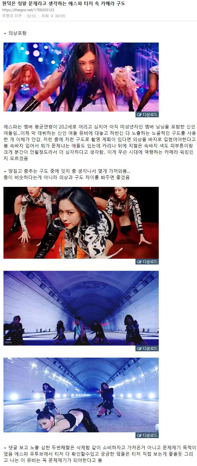 여초에서 난리난 SM 신인 걸그룹 에스파 카메라 구도