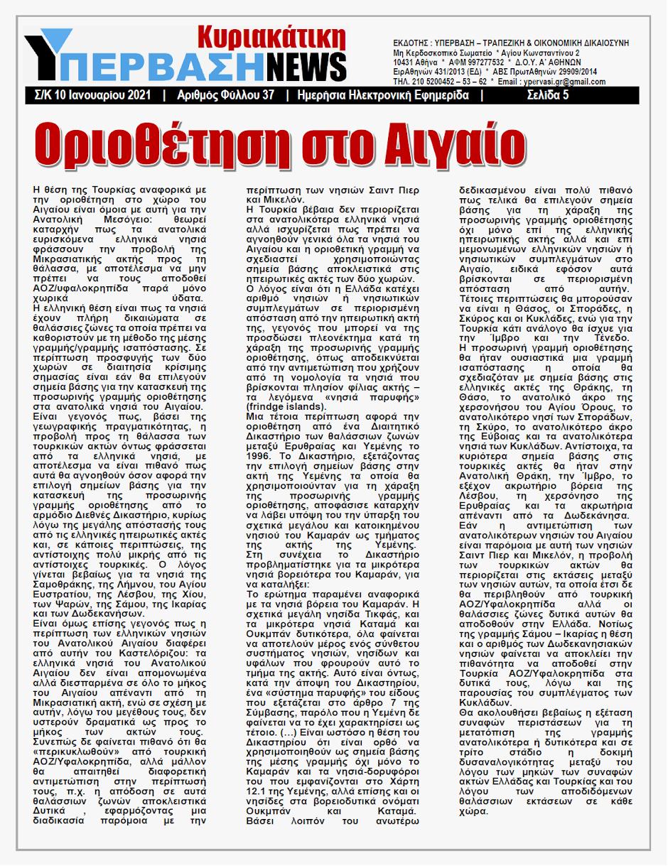 Το Καστελόριζο μετερίζι εθνικών διεκδικήσεων και δικαιωμάτων. Οι τρεις δυνατές εκδοχές, μεσοπρόθεσμα, αναφορικά με την οριοθέτηση της ΑΟΖ/Υφαλοκρηπίδας Ελλάδας – Τουρκίας.
