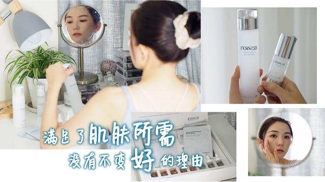 Iroisea malaysia beauty blogger skincare cestlajez