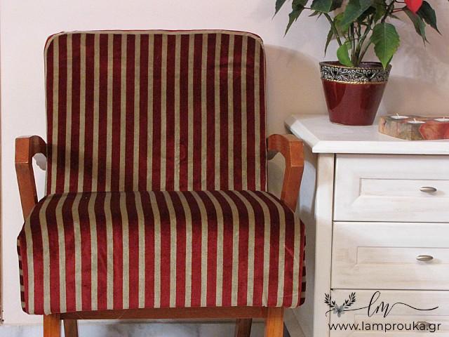 Πως να ανανεώσεις μια παλιά πολυθρόνα.