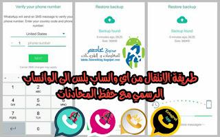 شرح طريقة استعادة رسائل الواتس اب بلس whatsapp plus عند الانتقال إلى تطبيق واتساب الرسمي