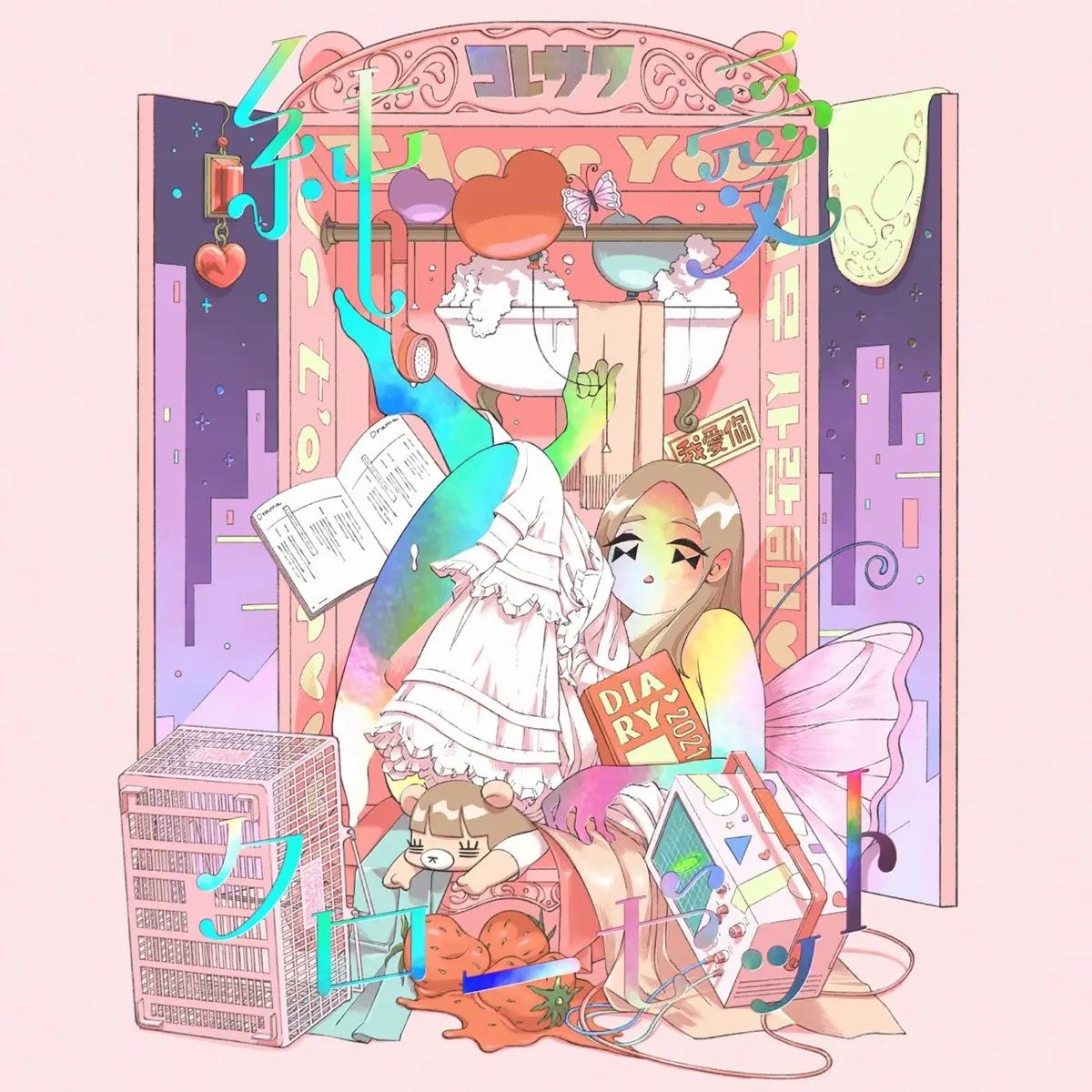 Lyrics Romaji Bathtime (Waktunya Mandi) - Koresawa