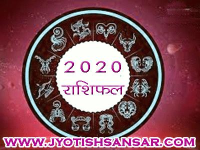 हिंदी राशिफल २०२०