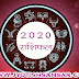 Rashifal 2020 In hindi jyotish