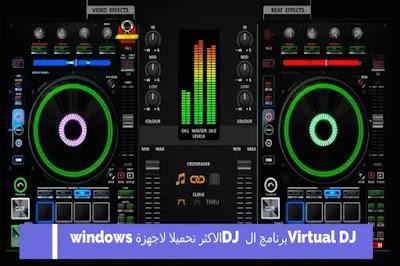 Virtual DJ برنامج ال DJ الاكثر تحميلا لاجهزة windows