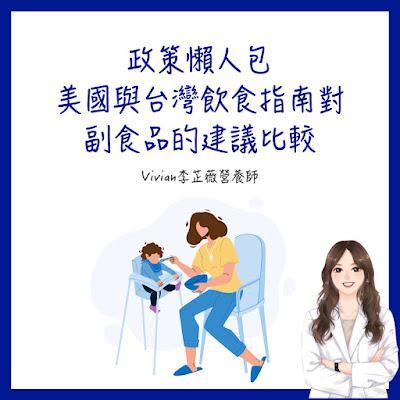 台灣營養師Vivian【政策懶人包】美國與台灣飲食指南對副食品的建議比較