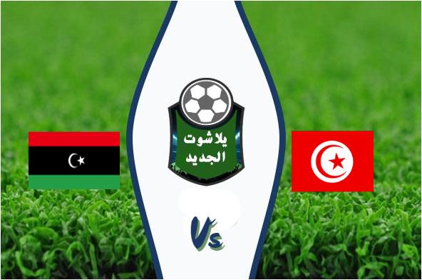 نتيجة مباراة تونس وليبيا اليوم 15-11-2019 تصفيات كأس أمم أفريقيا