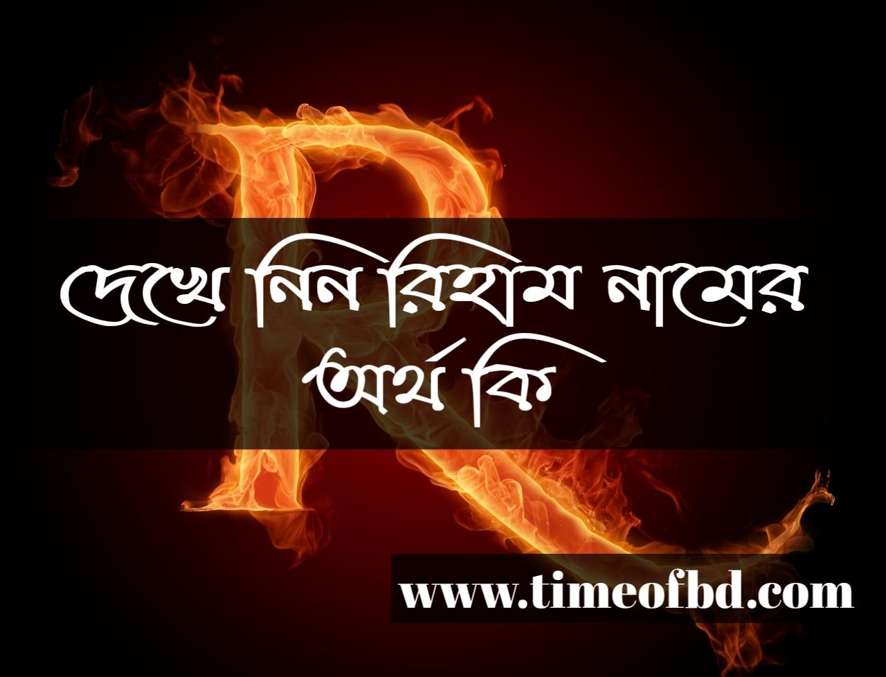 Riham name meaning in Bengali, রিহাম নামের অর্থ কি, রিহাম নামের বাংলা অর্থ কি, রিহাম নামের ইসলামিক অর্থ কি,
