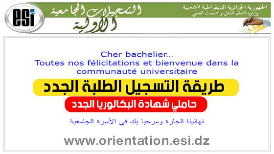 طريقة تسجيل الطلبة الجامعيين الجدد 2021 orientation-esi.dz