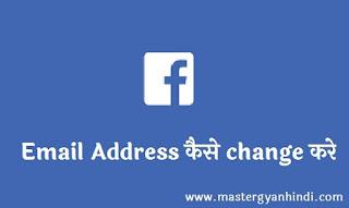 facebook se email address kaise change kare