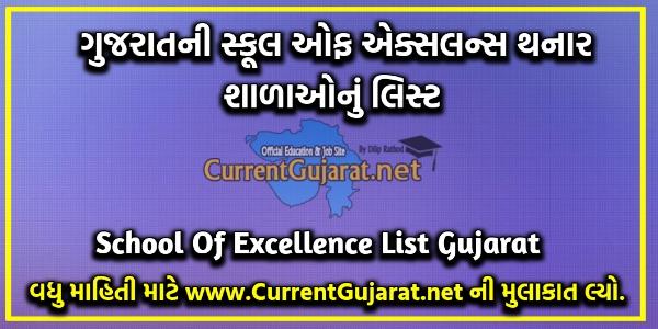 School Of Excellence List Gujarat