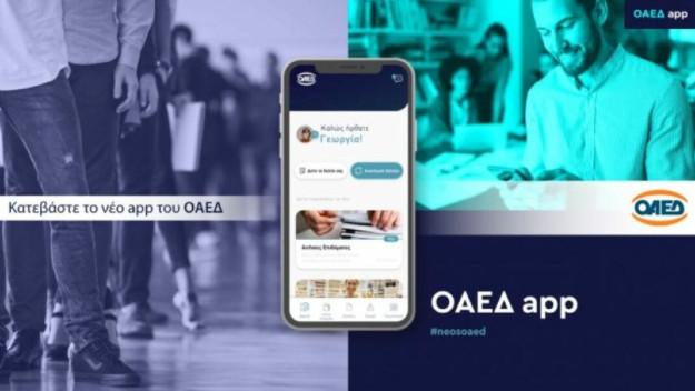 ΟΑΕΔ App -  Εύκολη έκδοση και ανανέωση κάρτας ανεργίας, αιτήσεων και βεβαιώσεων