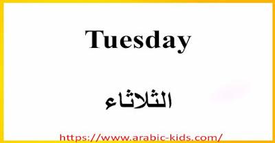 Tuesday    الثلاثاء