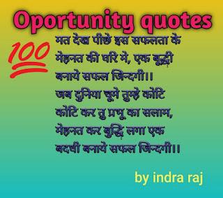 Oportunity quotes । अप्ने बुधी से सफल्ता कैसे हासिल करे