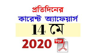 14th May Current Affairs in Bengali pdf