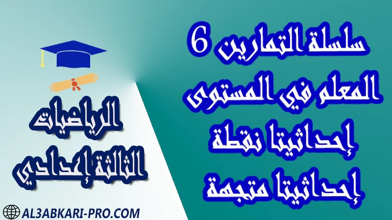 تحميل سلسلة التمارين 6 المعلم في المستوى - إحداثيتا نقطة - إحداثيتا متجهة - مادة الرياضيات مستوى الثالثة إعدادي تحميل سلسلة التمارين 6 المعلم في المستوى - إحداثيتا نقطة - إحداثيتا متجهة - مادة الرياضيات مستوى الثالثة إعدادي