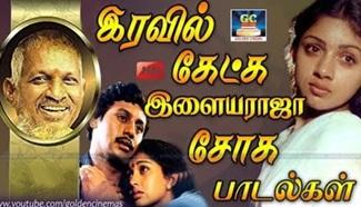 Iravil Ketkum Ilayaraja Soga Padalkal | Golden Cinema