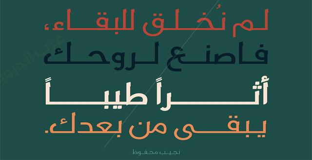 تحميل خط عبد الراضي  Abd ElRady Free Font