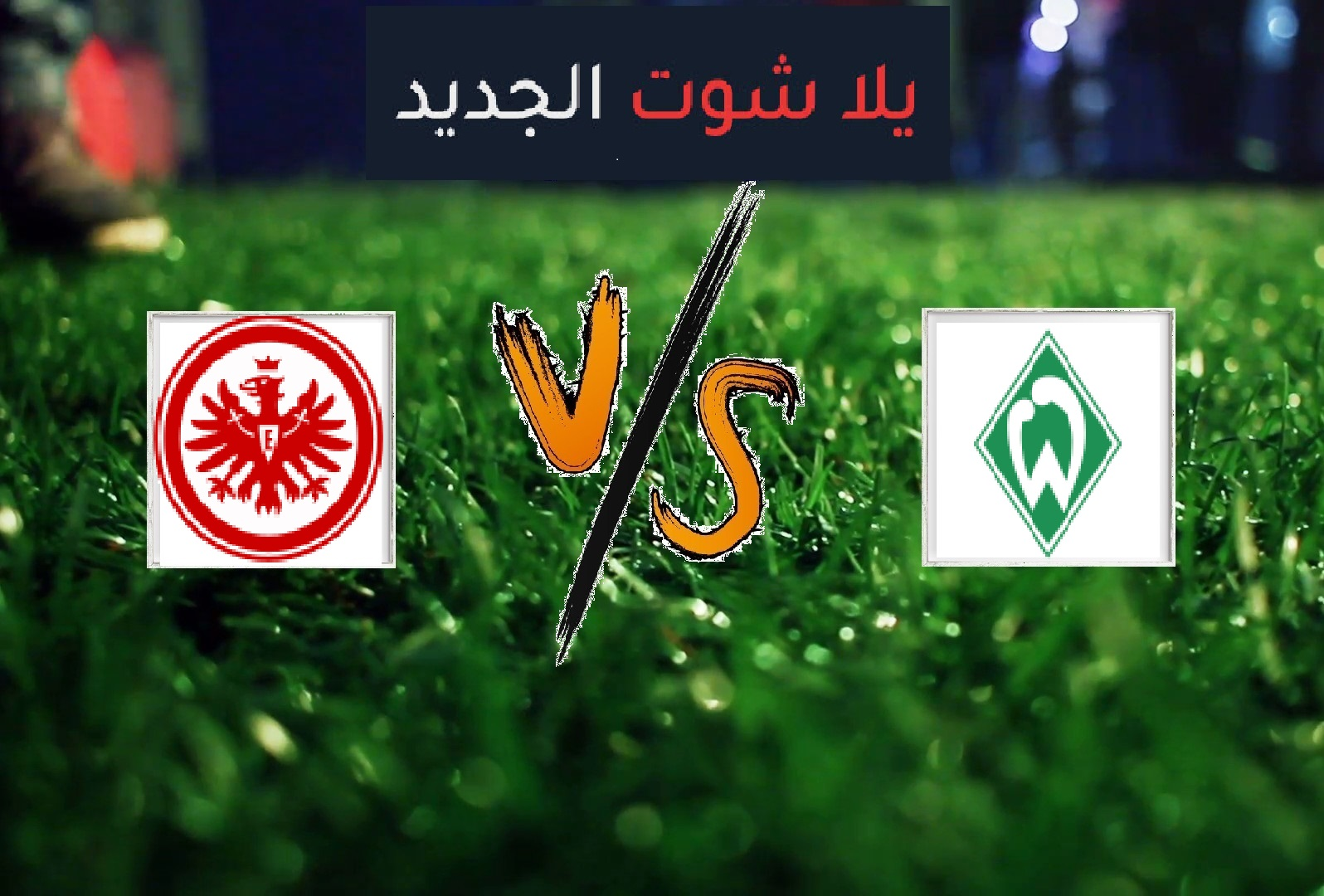 نتيجة مباراة فيردر بريمن وآينتراخت فرانكفورت اليوم الأربعاء بتاريخ 03-06-2020 الدوري الالماني