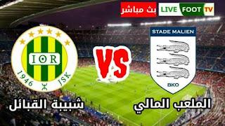 بث مباشر : الملعب المالي - شبيبة القبائل / 14 فيفري 2021