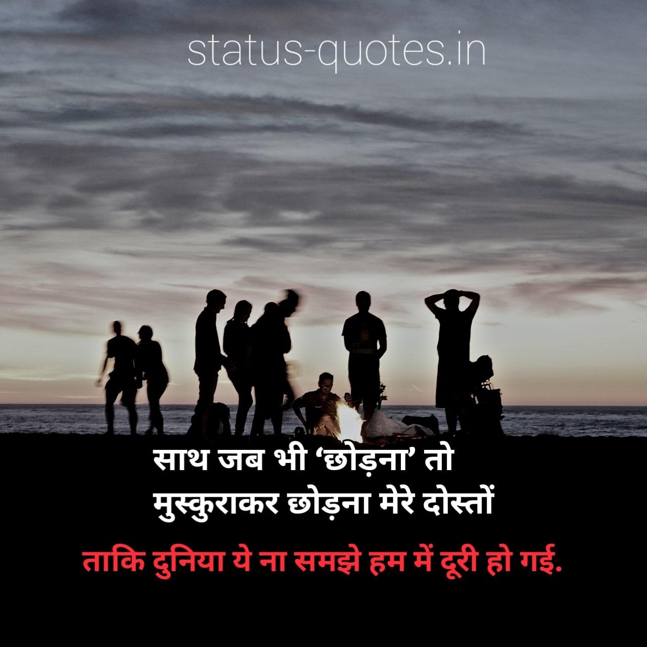 Yaari Dosti Status In Hindi | Friendship Status In Hindi 2021