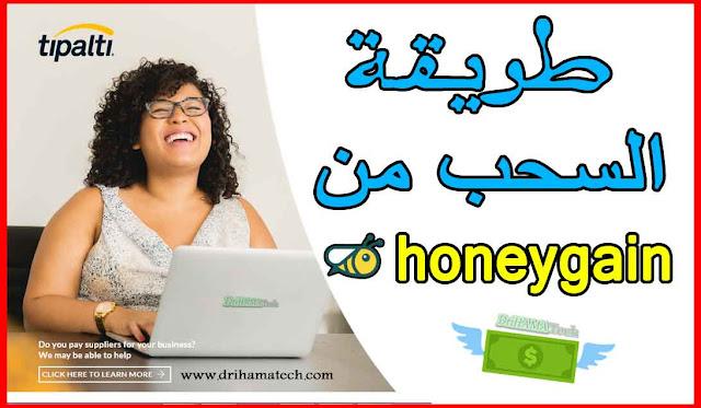 كيف تقوم بالسحب من Honeygain  بالتفصيل خطوة خطوة