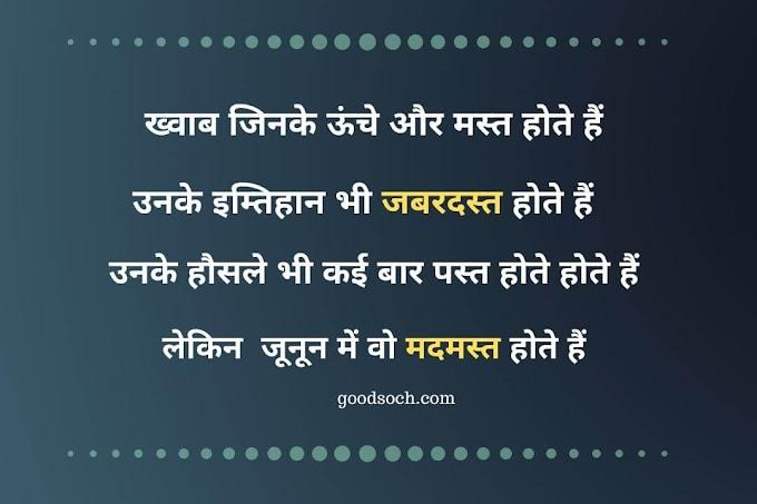 {Inspirational} Anmol  Vachan | प्रेरणादायक अनमोल वचन