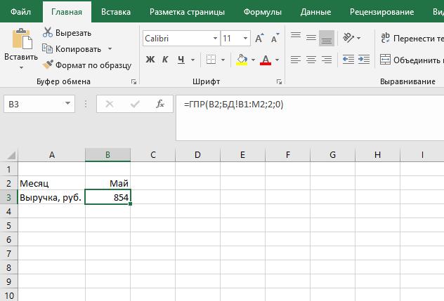 Функция ГПР в Excel