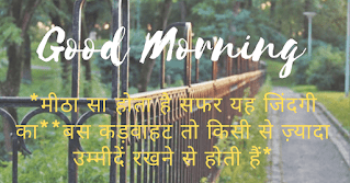 good morning msg romantic