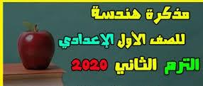 مذكرة مراجعة مادة الهندسة للصف الاول الأعدادى الترم الثاني 2021