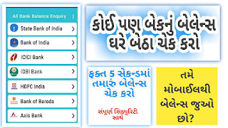 Bank Account Holders Can Check Balance Through Missed Call, SMS