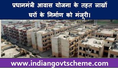 प्रधानमंत्री आवास योजना के तहत लाखों घरों के निर्माण को मंजूरी