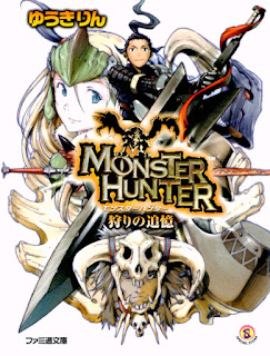 [Novel] モンスターハンター 第01 04巻 [Monster Hunter Vol 01 04], manga, download, free